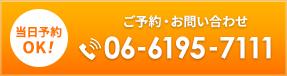 06-6195-7111