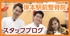 塚本駅前整骨院スタッフブログ