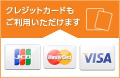 クレジットカードもご利用いただけます