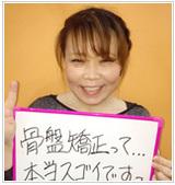 淀川区塚本在住 27歳主婦の女性 匿名希望  長年感じてた姿勢の悪さ