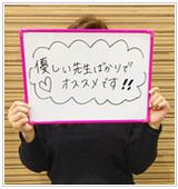 淀川区塚本在住 35歳主婦の女性 M.T様  子育てによる背中・腰の痛み